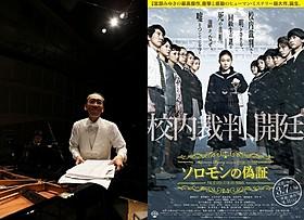 (左)新垣隆氏(右)「ソロモンの偽証」の本ポスター「八日目の蝉」