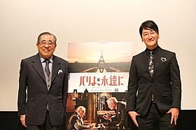 磯村尚徳氏、堀潤氏「パリよ、永遠に」