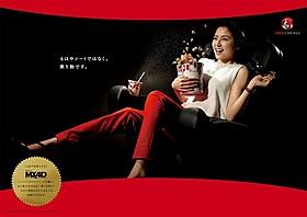 MediaMation MX4D長澤まさみのポスター