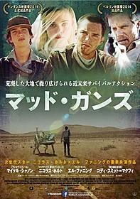 「マッド・ガンズ」3月28日から全国で順次公開「マッド・ガンズ」
