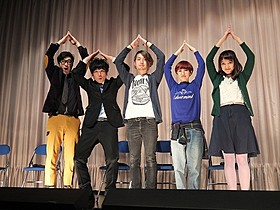 (左から)アップダウン竹森、阿部、加納監督、カリスマいつか、ゴンチ「死んだ目をした少年」