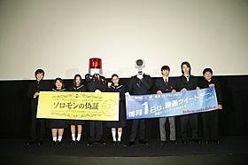 「NO MORE 映画泥棒」のキャラクターであるカメラ男とパトランプ男も登壇「ソロモンの偽証 前篇・事件」