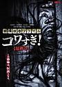 白石晃士「戦慄怪奇ファイル コワすぎ!」が完結!4月に2日限定公開