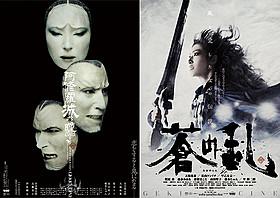 4月、5月に連続公開されるゲキ×シネ 「阿修羅城の瞳2003」(左)と「蒼の乱」「阿修羅城の瞳」