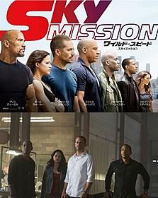 「ワイルド・スピード SKY MISSION」には シリーズ・オールスターメンバーが集結「ワイルド・スピード」