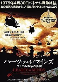 傑作ドキュメンタリーがリバイバル上映「ハーツ・アンド・マインズ ベトナム戦争の真実」