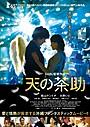 松山ケンイチ×SABU監督作「天の茶助」、Ms.OOJAの楽曲にのせた予告公開!