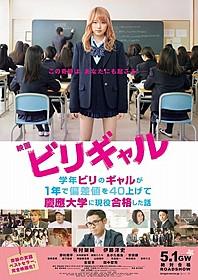 有村架純が主演する映画「ビリギャル」 ポスタービジュアルのクレジット「映画 ビリギャル」