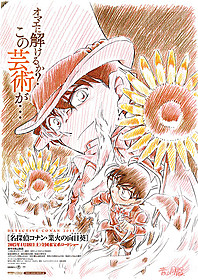 劇場版最新作「名探偵コナン 業火の向日葵」「名探偵コナン 業火の向日葵」