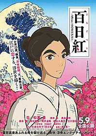 力強いたたずまいのお栄を描いた 「百日紅 Miss HOKUSAI」ポスタービジュアル「百日紅 Miss HOKUSAI」