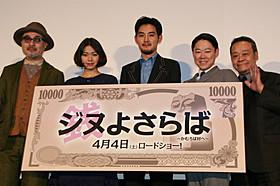 共演・松たか子の安産を願った 松尾スズキ監督、松田龍平ら「ジヌよさらば かむろば村へ」