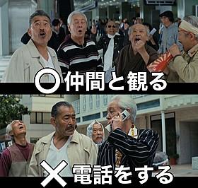 「龍三と七人の子分たち」の本編映像を使った映画館マナーCM映像「龍三と七人の子分たち」