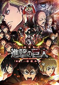アニメ劇場版「進撃の巨人」後編の キービジュアルが完成