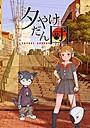 ショートアニメ「夕やけだん団」、4月1日から109シネマズ全館で幕間上映スタート!