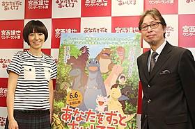 渡辺満里奈と宮西達也氏「あなたをずっとあいしてる」