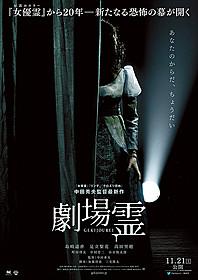 11月21日に公開が決まった「劇場霊」「劇場霊」