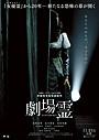 中田秀夫監督&島崎遥香主演「劇場霊」11月公開決定 不気味なティザーポスター完成