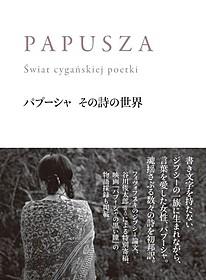 「パプーシャ その詩の世界」書影「パプーシャの黒い瞳」