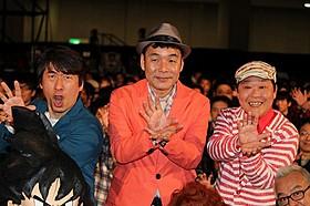 応援団としてイベントに参加した 「ダチョウ倶楽部」の3人