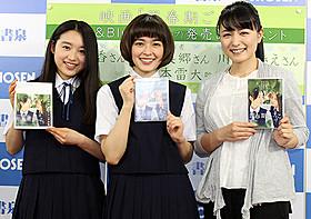 DVD発売記念イベントに出席した 未来穂香、青山美郷、川村ゆきえ「思春期ごっこ」