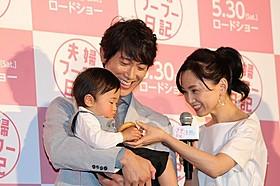 夫婦役を演じた佐々木蔵之介と永作博美「夫婦フーフー日記」