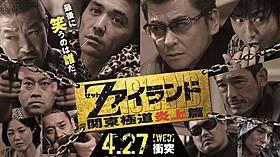 品川ヒロシ監督・脚本で過激アクション満載「Z」