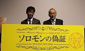 中学生たちに向けて熱く語った成島出監督(左)と水谷修氏の2人「ソロモンの偽証 後篇・裁判」