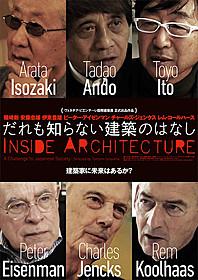 「だれも知らない建築のはなし」メインビジュアル「だれも知らない建築のはなし」