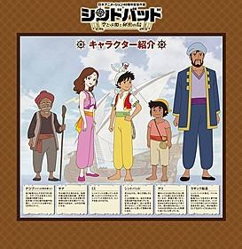 「シンドバッド 空とぶ姫と秘密の島」キャラクター紹介「シンドバッド 空とぶ姫と秘密の島」