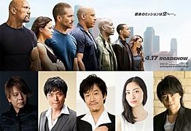 豪華声優陣が日本語吹き替えを務める 「ワイルド・スピード SKY MISSION」「ワイルド・スピード」