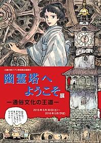 新展示「幽霊塔へようこそ展 通俗文化の王道」「幽霊塔」