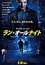 L・ニーソンが窮地に陥る「ラン・オールナイト」日本オリジナル予告編&ポスター公開