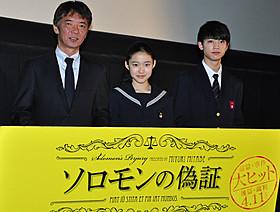 登壇した(左から)成島出監督、藤野涼子、板垣瑞生「ソロモンの偽証 後篇・裁判」