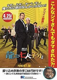 愛知県警察に活用された 「龍三と七人の子分たち」防犯ポスター「龍三と七人の子分たち」