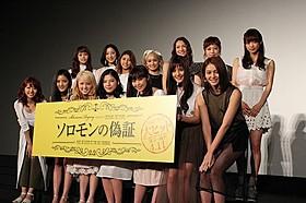 登壇した石井杏奈(前列中央)らE-girlsのメンバー「ソロモンの偽証 後篇・裁判」