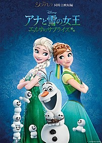 小さな雪だるまがスノーギース「アナと雪の女王」