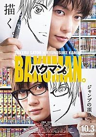 小畑健氏が特別にイラストを書き下ろし「バクマン。」