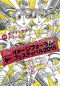 「イメージフォーラム・フェスティバル2015」ポスター