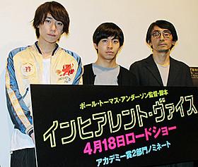 (左から)落合モトキ、太賀、吉田大八監督「インヒアレント・ヴァイス」