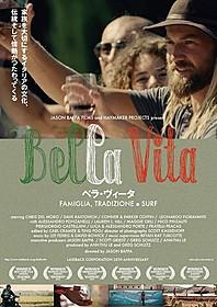 「ベラ・ヴィータ」ポスター画像「ベラ・ヴィータ」