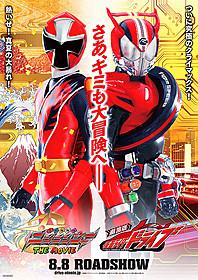 仮面ライダードライブとアカニンジャーが 勇ましく立つ劇場版のティザービジュアル「スーパーヒーロー大戦GP 仮面ライダー3号」
