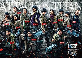 主要キャスト13人の演じるキャラクターが勢ぞろいしたチラシ中面「進撃の巨人 ATTACK ON TITAN」