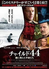 映画の不穏な空気を表現した日本版ポスター「チャイルド44 森に消えた子供たち」