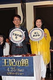 イベントに登壇した水谷豊と小野リサ「王妃の館」