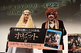 「ホビット」のキャラクターのコスプレで登壇した JOY(左)と「デニス」植野行雄「ホビット 決戦のゆくえ」