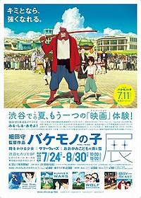 「バケモノの子」展は7月24日~8月30日開催「バケモノの子」