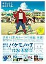 細田守監督「バケモノの子」展、映画の舞台・渋谷で開催決定!