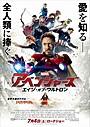 アイアンマンが世界を滅ぼす!?「アベンジャーズ」新作の日本版ポスター完成