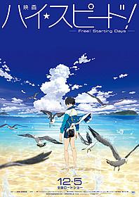 「映画 ハイ☆スピード!」ティザービジュアル「映画 ハイ☆スピード! Free! Starting Days」