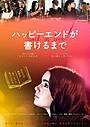 「ハッピーエンドが書けるまで」ポスター&予告編、L・コリンズ&監督のコメントも公開!